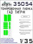 1-35-GAZ-TIGER-M-Tinting-film-I-ZVE