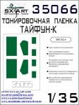1-35-Tinting-film-Typhoon-K-GREEN-ZVE