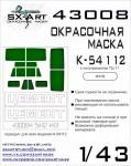 1-43-KAMAZ-54112-Painting-Mask-AVD