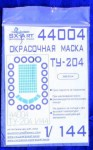 1-144-Tu-204-Painting-mask-ZVE