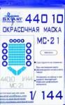 1-144-MC-21-Painting-mask-ZVE