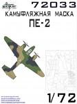 1-72-Pe-2-Camouflage-Mask-ZVE