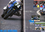 Racers-20-The-Moriwaki-in-83-85
