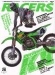 Racers-26-Rerimeter-KX