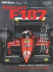GP-Car-Story-Vol-11-Ferrari-F187
