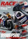 Racers-32-89WGP500-Part-2-Manufacturers-Efforts