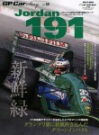 GP-Car-Story-Vol-12-Jordan-191