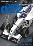 GP-Car-Story-Vol-14-Tyrrell-022