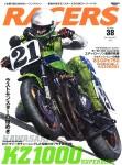 Racers-38-KZ1000