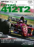 GP-Car-Story-Vol-16-Ferrari-412T2
