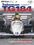 GP-Car-Story-Vol-19-Toleman-TG184