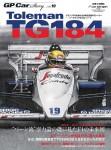 GP-Car-Story-Vol-19-Toleman-TG184