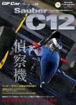 GP-Car-Story-Vol-22-Sauber-C12