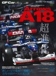GP-Car-Story-Vol-23-Arrows-A18