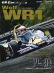 GP-Car-Story-Vol28-Wolf-WR1