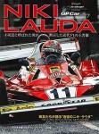 GP-Car-Story-Special-Edition-2019-Niki-Lauda