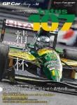 GP-Car-Story-Vol-32-Lotus-107